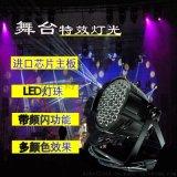 LED帕灯54颗3W三合一帕灯舞台灯光效果生产厂家