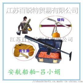 02救援神器锚钩发射器PT-250抛投器救生圈