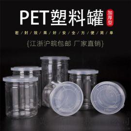 果脯蜜餞包裝塑料易拉罐