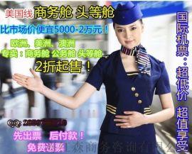北京至美国直达芝加哥特价商务舱头等舱机票价格