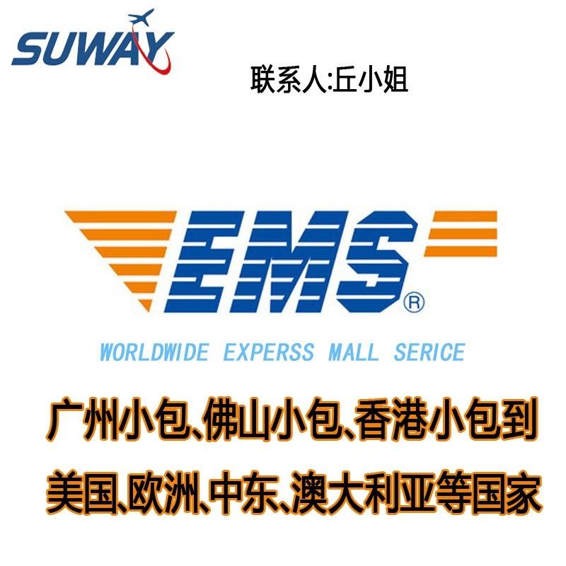 国际快递物流小包中国邮政EMS中邮小包e邮宝服务
