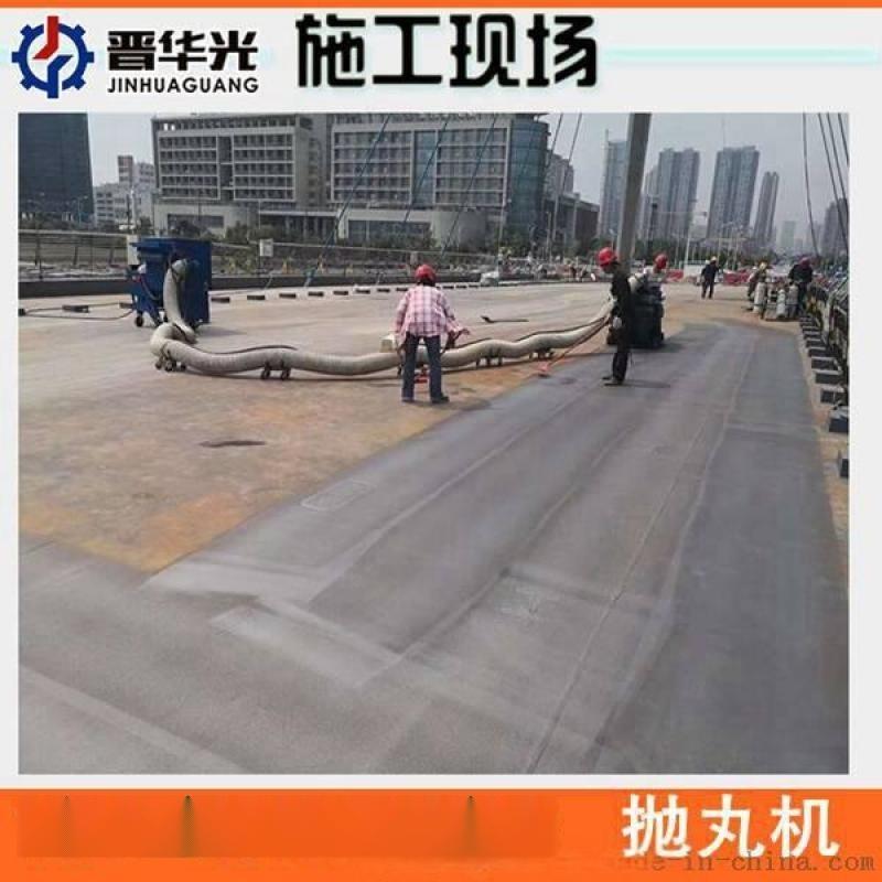 遼寧橋面拋丸機瀝青路面拋丸機那個比較好
