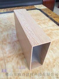 型材铝方通规格大全 木纹铝方通颜色定做