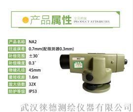 徕卡NA2/NAK2自动安平光学水准仪