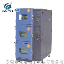 YICT快速升降 元耀 三层快速温度升降试验箱