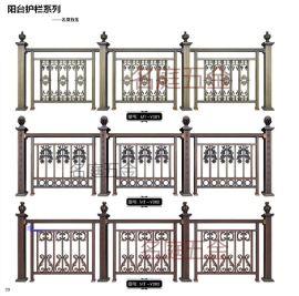 铝合金阳台护栏铝艺阳台栏杆