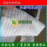 729机织布防静电布滤除尘布袋抗静电针刺毡防尘袋滤袋