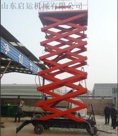 新津县 彭州市直销启运牌移动式升降机 剪叉式升降台 固定式升降机