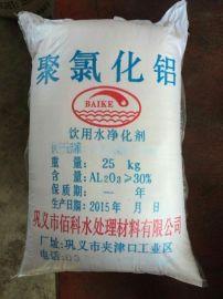 厂家直销亿升牌聚合氯化铝 广州蜀晨化工批发净水絮凝剂