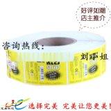 厂家供应 各种优质铜版纸不干胶标签 可移条形码不干胶系列