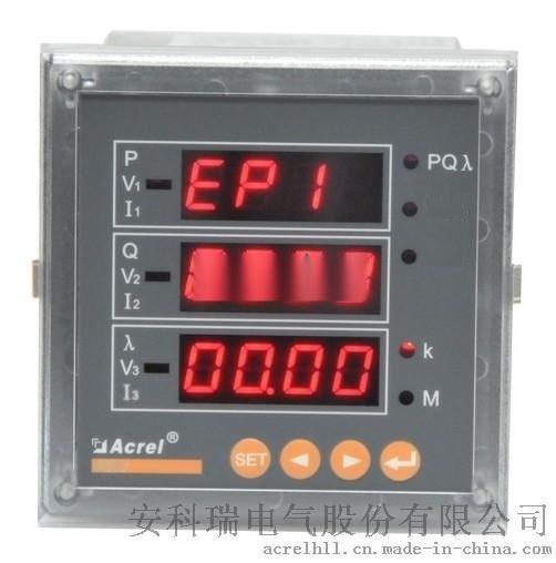 三相智能电表 安科瑞 PZ42-E4