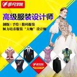 上海服装学校哪个专业、缔造行业精英设计的摇篮
