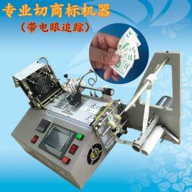 宸兴业电脑绣标切标机 水洗标自动感应裁切机 尺码唛按标记切唛机