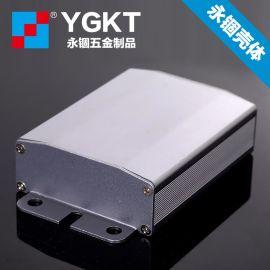 64*25.5-80永锢壳体铝型材外壳/电子元件  盒/机顶盒/五金外壳