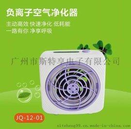 空气净化器OEM贴牌空气清新机生产厂家斯特亨品牌