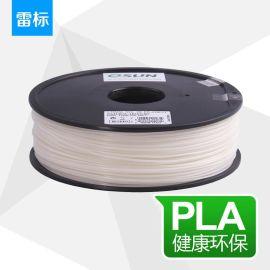 雷标厂家直销3d打印机耗材 PLA3D打印丝abs线材打印机专用批发