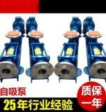 廠家批發G40-1不鏽鋼單螺杆泵 臥式自吸泥漿泵 污泥處理螺杆泵
