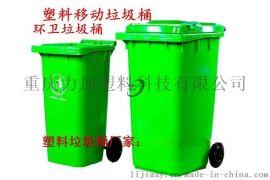 手推式带盖240升分类塑料垃圾桶,户外工业轮式垃圾桶