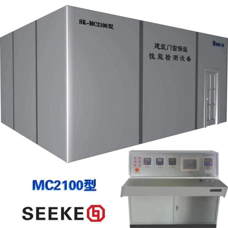 盛科MC2100A型 建築門窗保溫性能檢測設備