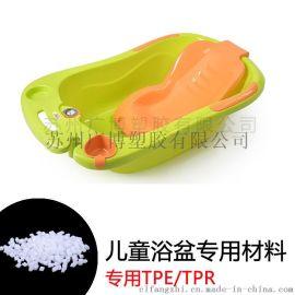 儿童浴盆包胶  TPR 热塑性弹性体 TPE塑料 GE65