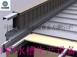 天拓tiantuo-004型FRP采光板/天沟生产线介绍