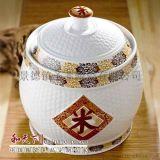 陶瓷米缸米罐,家居储物罐 米桶供货厂家
