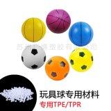 宠物玩具球专用材料TPR 热塑性弹性体 tpe原料