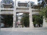 简易石雕牌楼 厂家  造型宏伟景区  青石 石牌坊