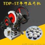 TDP-5T手搖電動乾粉壓片機