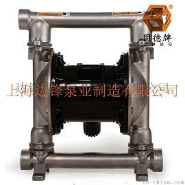 厂家直销边锋气动隔膜泵固德牌1.5寸QBY3-40PF不锈钢304耐腐蚀气动隔膜