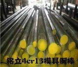 直销宝钢4Cr13塑料模具钢棒材  抗氧化性好