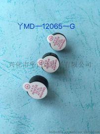 有源分体YMD--12065--G三极管蜂鸣器1.5G 1.5V/3V/5V/6V