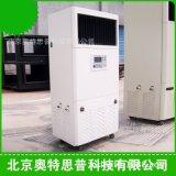 小型櫃式溼膜加溼器 北京奧特思普SPZ-01C