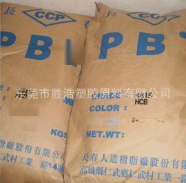 15%玻璃纤维增强化PBT漳州长春4830NCF耐化学性 耐磨耗性塑料原料