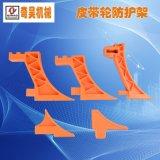 皮带轮塑料防护架,防夹手,安全夹,陶瓷机械设备配件