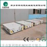 北京鑄造行業蓄電池供電小型無軌模具搬運車