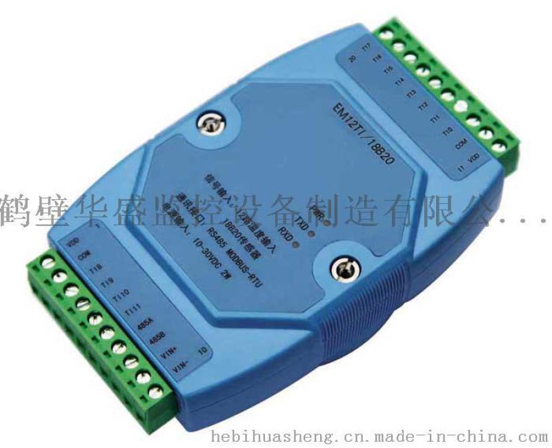 EM12TI/18B20 12路溫度隔離採集模組