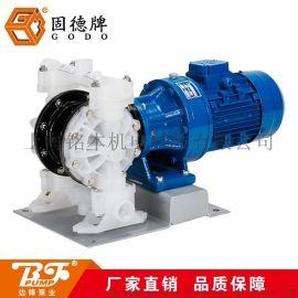GODO品牌DBY3S-50电动型隔膜泵 化工产品专用DBY3S-50固德牌电动隔膜泵