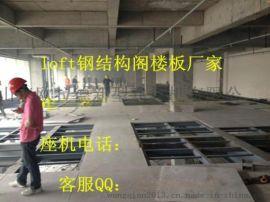 """四川瀘州loft鋼結構閣樓板廠家在不斷做""""選擇題"""""""