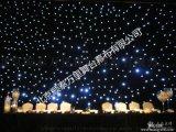 专业制作舞台星空幕布 LED婚庆星空幕 星星背景幕价格