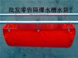 定制矿用隔爆水槽水袋,优质隔爆水槽水袋全国销售