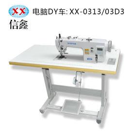 信鑫电脑车 0313一体同步车 多功能玩具缝纫机