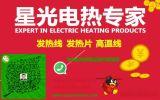 加热线_碳纤维加热线厂家详情