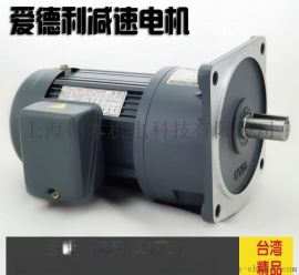 爱德利齿轮减速电机 台湾爱德利电机 ATL齿轮马达