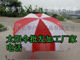 秦皇岛定做广告雨伞-遮阳伞
