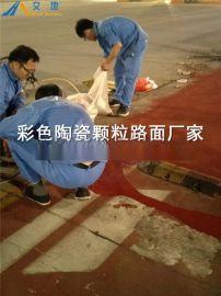 山东栖霞小区休闲广场彩色防滑路面 道路陶瓷颗粒路面施工厂家