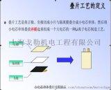 锂电池生产工艺隔膜片表面除尘
