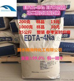 浙江丽水乙二胺四乙酸四钠 EDTA四钠生产厂家价格