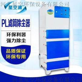 脉冲滤筒除尘器PL除尘器滤芯除尘器布袋打磨集尘器