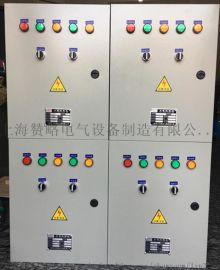 上海贊略電氣設備制造有限公司 水泵控制箱排污泵潛水泵